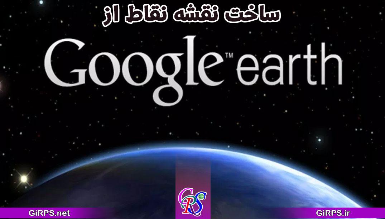 ساخت نقشه نقطه از گوگل ارث
