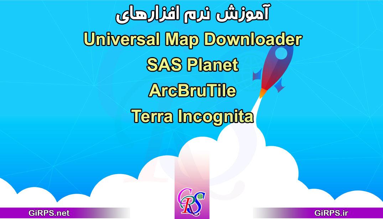 آموزش تهیه تصاویر ماهواره ای با کیفیت با نرم افزارهای مکمل