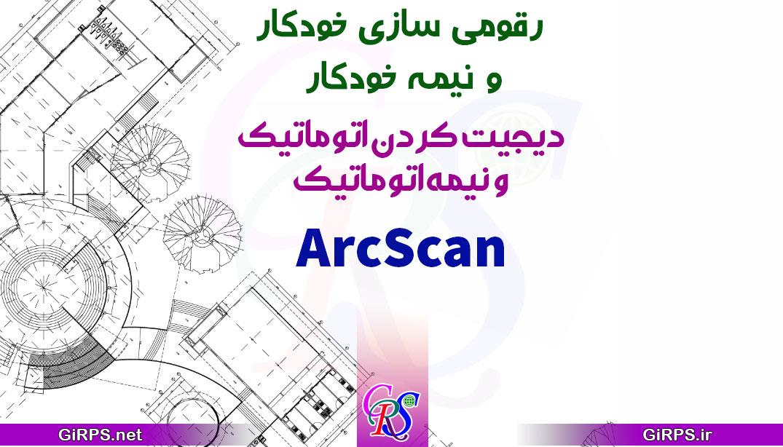 آموزش جامع ArcScan در GIS