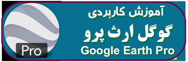 گوگل ارث پرو
