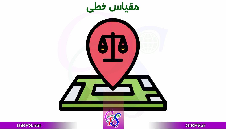 آموزش ساخت مقیاس خطی در GIS