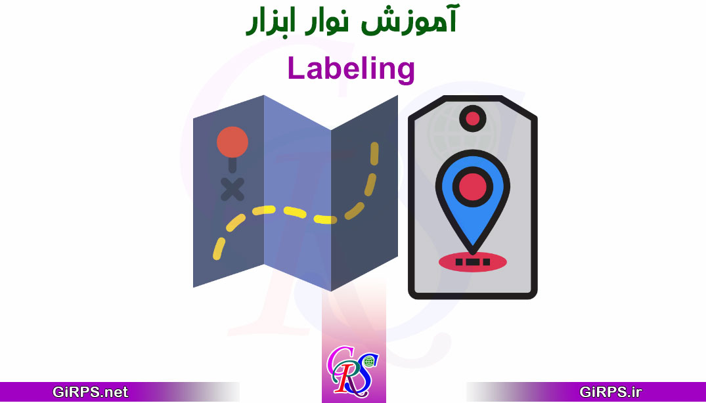 آموزش نوار ابزار Labeling در ArcMap