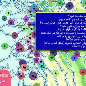 آموزش ساخت نقشه بافر در GIS