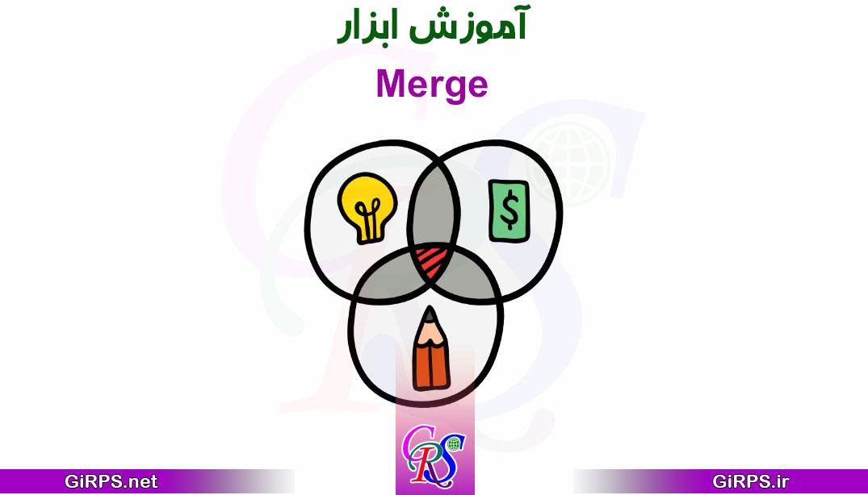آموزش ابزار Merge در ArcGIS