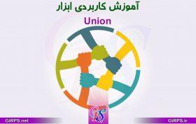 آموزش ابزار Union در GIS