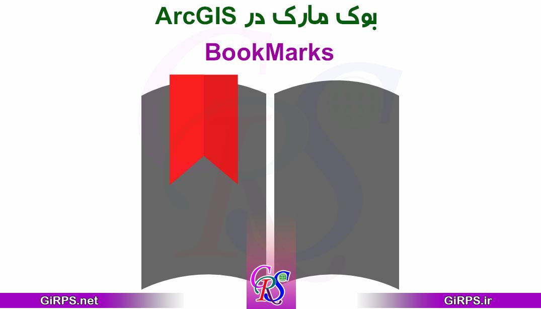آموزش ساخت بوک مارک در GIS