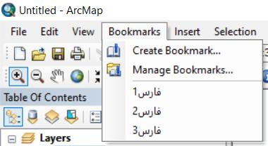 آموزش ایجاد bookmark در gis