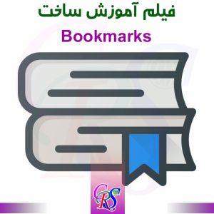 آموزش ساخت Bookmark در ArcGIS