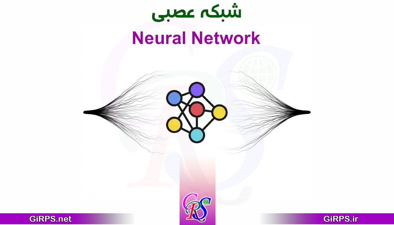 شبکه عصبی چیست؟