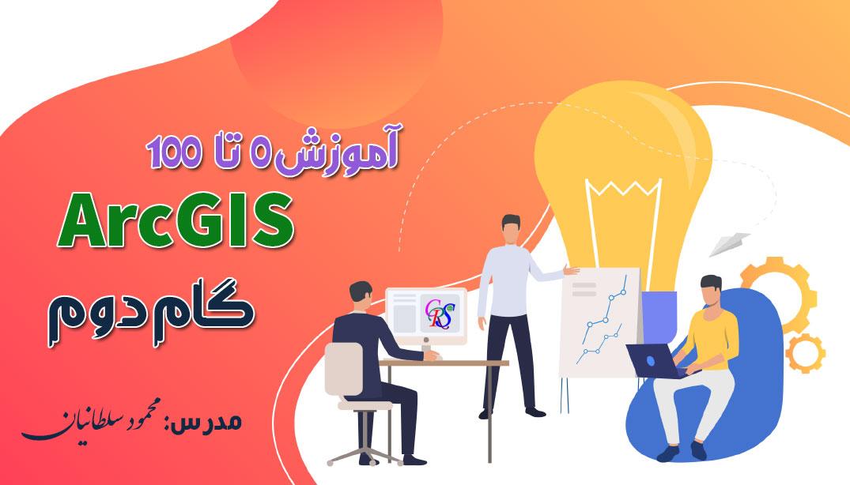 آموزش صفر تا صد ArcGIS | گام دوم