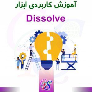 آموزش ابزار Dissolve در GIS