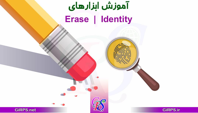 آموزش ابزار Erase و Identity در GIS