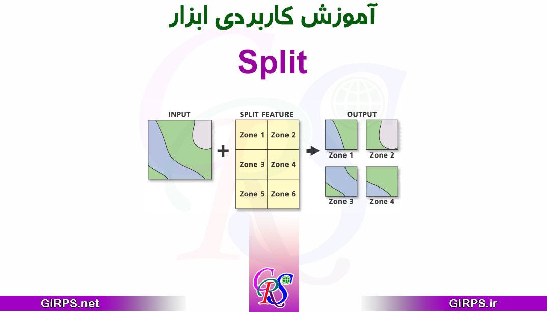 آموزش ابزار Split در ArcGIS