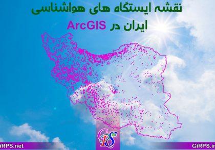 تهیه نقشه ایستگاه های هواشناسی ایران در GIS