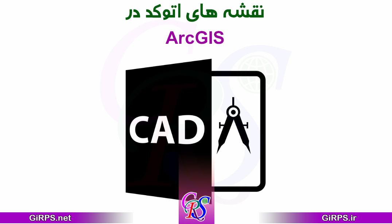 نقشه های اتوکد در ArcGIS