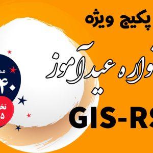 پکیج ویژه عیدآموز GIS و RS