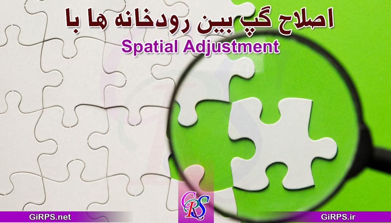 اصلاح گپ بین رودها با Spatial Adjustment در ArcMap