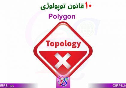 ۱۰ قانون توپولوژی پلیگونها در ArcGIS