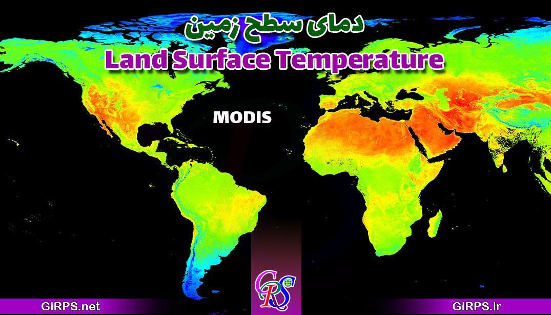 فرآورده های دمای سطح زمین سنجنده مودیس ArcGIS