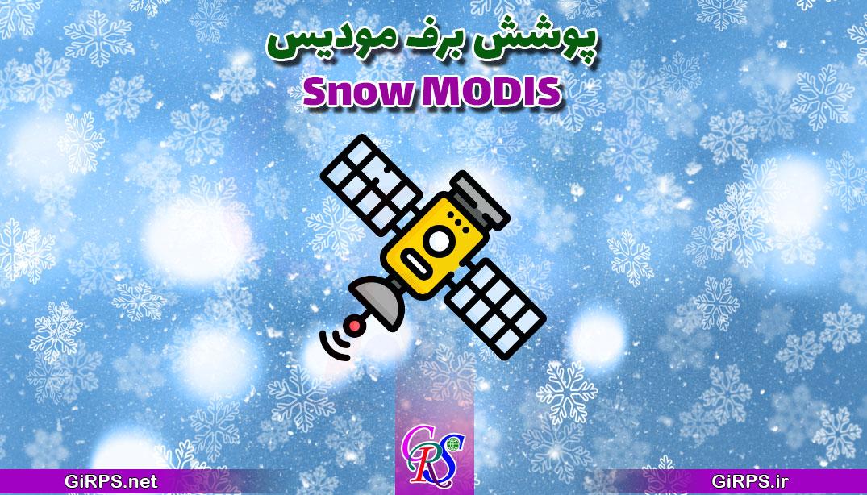 فرآورده های پوشش برف سنجنده مودیس