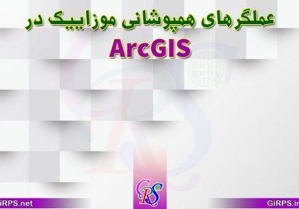 آموزش عملگرهای همپوشانی موزاییک در ArcGIS