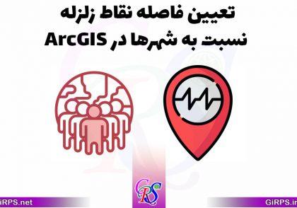 تعیین نزدیک ترین زلزله رخ داده به هر شهر در ArcGIS