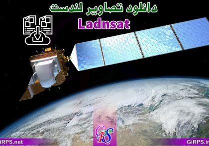 فیلم آموزش دانلود تصاویر ماهواره لندست