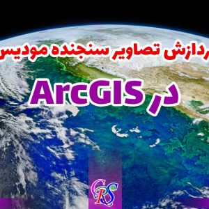 پردازش تصاویر سنجنده مودیس در ArcGIS
