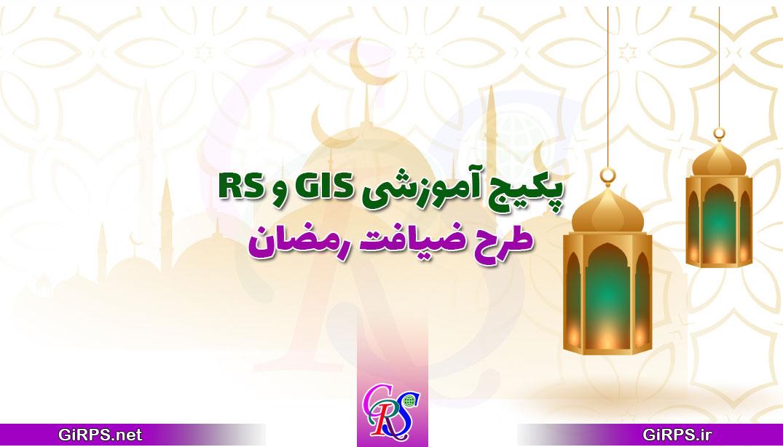 پکیج یک آموزشی GIS و RS ضیافت رمضان