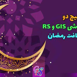 پکیج دو آموزشی GIS و RS ضیافت رمضان