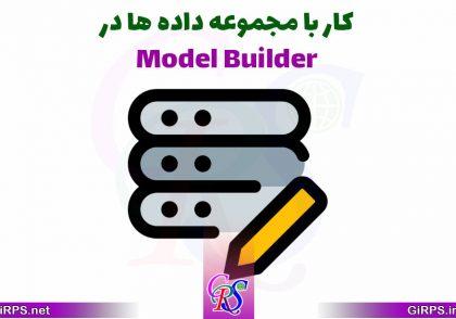 کار با مجموعه داده در مدل بیلدر ArcGIS