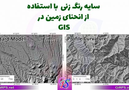 سایه رنگ زنی با استفاده از انحنای زمین در GIS