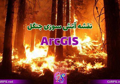 تهیه نقشه آتش سوزی جنگلهای ایران در GIS