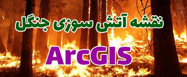 نقشه آتش سوزی جنگلهای ایران