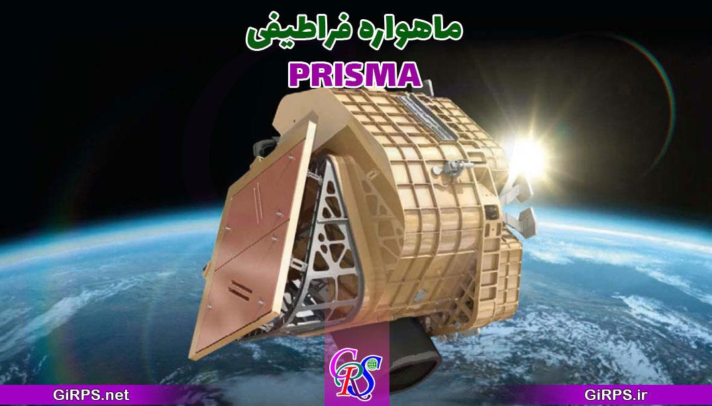 تصاویر ماهواره PRISMA و روش دانلود
