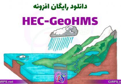 دانلود افزونه HEC-GeoHMS برای ArcGIS