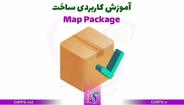 آموزش ساخت Map Package در ArcGIS