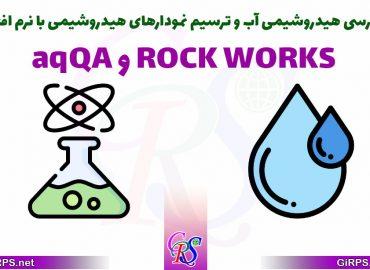 بررسی هیدروشیمی آب و ترسیم نمودارهای هیدروشیمی با نرم افزار aqQA و ROCK WORKS
