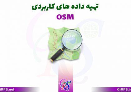 آموزش دانلود داده های OSM