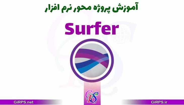 آموزش پروژه محور نرم افزار Surfer | سورفر