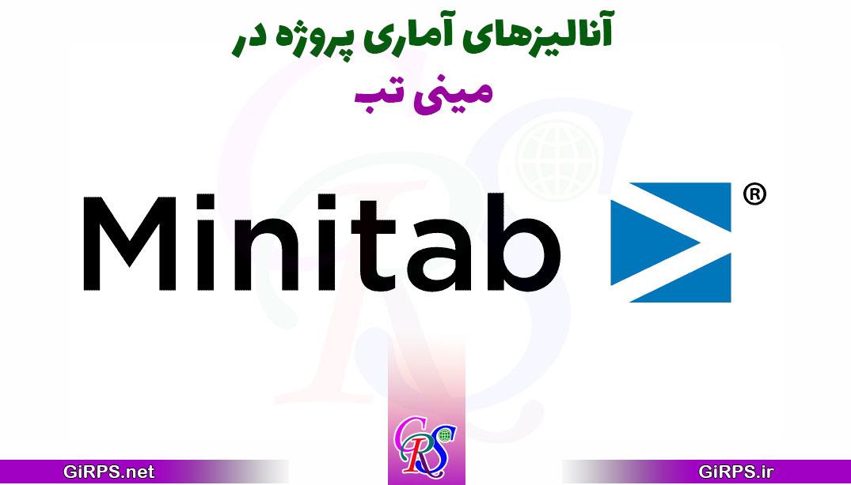 آنالیز آماری پروژه در نرم افزار Minitab | سری های زمانی و خوشه ای و عاملی