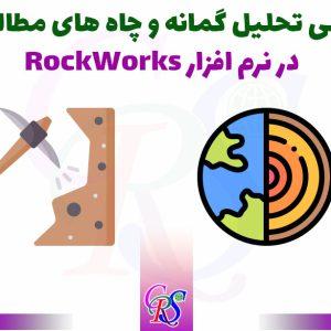 طراحی تحلیل گمانه و چاه های مطالعاتی در نرم افزار RockWorks