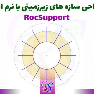 طراحی سازه های زیرزمینی با نرم افزار RocSupport