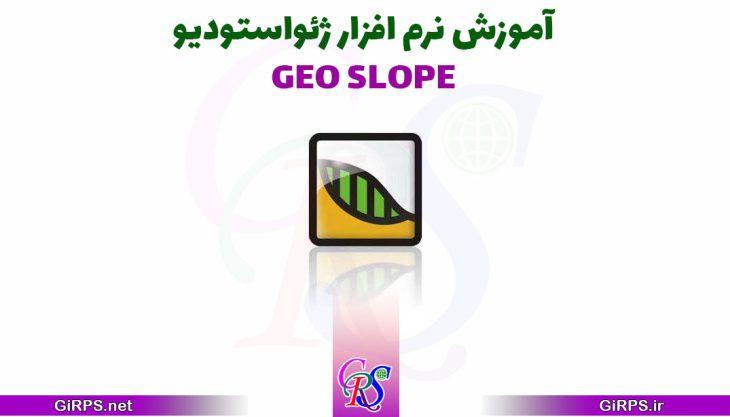 آموزش نرم افزار ژئواستودیو ماژول GEO SLOPE