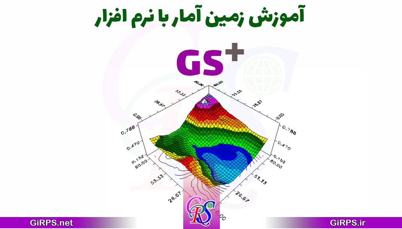 آموزش زمین آمار با نرم افزار +GS