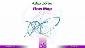 نقشه Flow Map را در ArcGIS