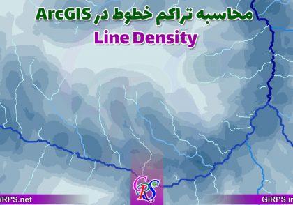آموزش ساخت نقشه تراکم خطوط با ابزار Line Density در ArcGIS