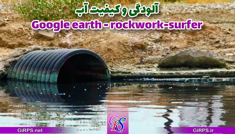 بررسی کیفیت و آلودگی آب (Google earth و Surfer و RockWork)