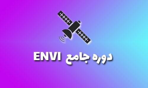 دوره استادی ENVI
