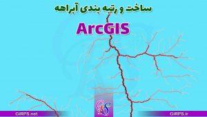 آموزش کاربردی ساخت و رتبه بندی آبراهه به روش استرالر در ArcGIS